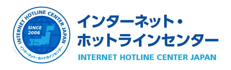 ihc インターネット ホットラインセンター
